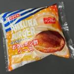 ヤマザキの『ふっくらバーガー(おろしポン酢ソース)』が和風な味付けで超おいしい!