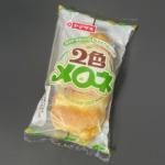 ヤマザキの『2色メロネ(カスタードホイップ&ミルクホイップ)』がコロネ型メロンパンで超おいしい!