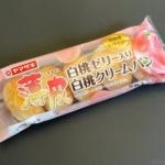 ヤマザキの『薄皮白桃ゼリー入り白桃クリームパン』が桃の爽やかな甘さで超おいしい!