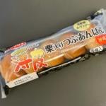 ヤマザキの『薄皮栗入りつぶあんぱん(沖縄黒糖使用)』が栗の粒入り粒あんで超おいしい!