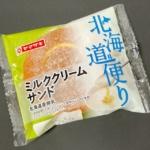 ヤマザキの『ミルククリームサンド(北海道産練乳)』が柔らか生地で超おいしい!
