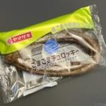 ヤマザキの『ごまごまチュロッキー』がゴマのチュロスドーナツで超おいしい!