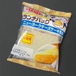 ヤマザキの『ランチパック ニューヨークチーズケーキ風味』がホイップとチーズで超おいしい!
