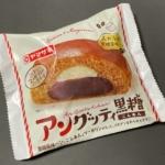 ヤマザキの『アングッティ黒糖(こしあん)』がマーガリンも入ってゴキゲン!
