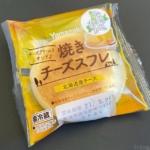 ヤマザキの『焼きチーズスフレ(北海道産チーズ)』がしっとりふわふわで超おいしい!