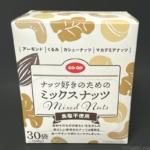 コープの『ナッツ好きのためのミックスナッツ(食塩不使用)30袋』が食べきりサイズで4種類のナッツが入って美味しい!