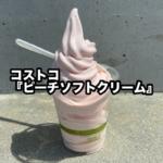 コストコの『ピーチソフトクリーム』が桃味で超おいしい!