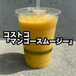 コストコの『マンゴースムージー』がマンゴーの甘味で超おいしい!