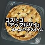 コストコの『アップルパイ ホームメイドスタイル』がシナモンたっぷりで超おいしい!