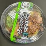 イシメンの『京都九条ねぎ冷しラーメン』がお肉とネギに醤油のスープで超おいしい!
