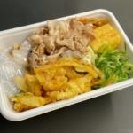丸亀製麺の『豚の冷しゃぶと定番おかずのうどん弁当』が大根おろしとスダチも入って爽やかで美味しい!