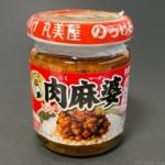 丸美屋の『のっけるふりかけ(肉麻婆)』が肉と筍の食感で超おいしい!
