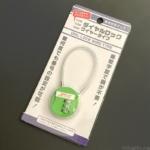 100均の『ダイヤルロック ワイヤータイプ』が細長いワイヤーなのでズレ穴も通しやすい!