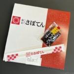 とんかつ新宿さぼてんの『デラックス弁当』が海老フライ、ロースかつ、ヒレかつ、唐揚げで超おいしい!