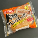 ヤマザキの『大きなハンバーグ(てりやきソース入りマヨネーズ)』が照り焼きの甘いタレで超おいしい!