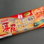 ヤマザキの『薄皮アーモンド風味クリームパン』が粒入りツブツブ食感で甘くて美味しい!