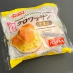 ヤマザキの『クロワッサン(たまご)』がふわふわ生地に甘い卵で朝食にピッタリ!