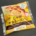 ヤマザキの『じゃがマヨネーズパン(北海道産じゃがいも)』がふわふわパンに芋たっぷりで超おいしい!