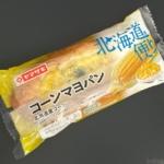 ヤマザキの『コーンマヨパン(北海道産コーン)』がつぶつぶコーン入りで超おいしい!