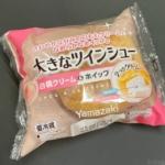 ヤマザキの『大きなツインシュー(白桃クリーム&ホイップ)』が桃味のクリームで超おいしい!
