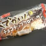 ヤマザキの『でかいチョコチップクロワッサン』が食べごたえあるサイズ感!