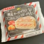 ヤマザキの『明太チーズマフィン』が濃厚チーズとピリ辛明太で超おいしい!