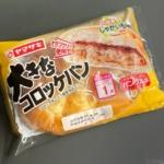ヤマザキの『大きなコロッケパン』がポテトコロッケ入で超おいしい!