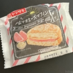ヤマザキの『ハムマヨネーズマフィン』がハム2枚で超おいしい!