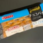 ヤマザキの『テイスティロング チョコパイ』が賞味期限が長くて美味しい!
