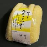 ヤマザキの『たまごふかし』濃厚なカスタード風味クリームで超おいしい!