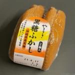 ヤマザキの『黒糖ふかし』が黒糖蒸しパンにこしあんで超おいしい!