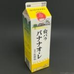 大山乳業の『白バラバナナオ・レ』がまろやかなバナナ味で超おいしい!