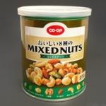 コープの『おいしい8種のミックスナッツ(270g)』が缶に8種類のナッツが入って超おいしい!