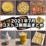 コストコの2021年7月の新商品まとめ!