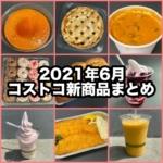 コストコの2021年6月の新商品まとめ!