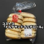 コストコの『トルタサンドイッチロール』がLa Brea Bakeryのパンでサクッとモッチリ超おいしい!