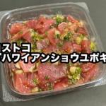コストコの『ハワイアンショウユポキ』がマグロと醤油のポキで超おいしい!