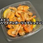 コストコの『ハワイアンガーリックシュリンプ』がエビにガーリックの味で超おいしい!