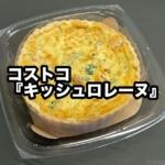 コストコの『キッシュロレーヌ』がベーコン、ほうれん草、トマトに卵とパイ生地で超おいしい!