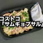 コストコの『サムギョプサル』がサムジャンと味付き豚バラ肉で超おいしい!