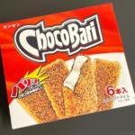 センタンの『チョコバリ(6P)』が箱アイスの食べきりサイズでバリバリ!ザクザク超おいしい!