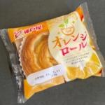 神戸屋の『オレンジロール』がデニッシュにオレンジピールで超おいしい!