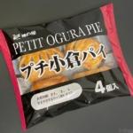 神戸屋の『プチ小倉パイ4個入』が粒あんの甘みで超おいしい!