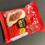 神戸屋の『たっぷりビーフカレーパン』がコクのあるカレーに甘いパン生地で超おいしい!