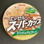 meijiの『明治 エッセル スーパーカップ カフェオレ&チョコチップ』がコーヒーの風味で超おいしい!