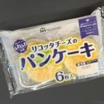 日本ハムの『リコッタチーズのパンケーキ(6枚入り)』がフワッと超おいしい!
