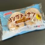 ヤマザキの『リングドーナツ(飛騨高原牛乳使用)』がふわっとミルクの甘味に砂糖で超おいしい!