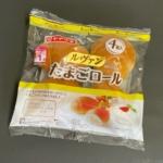 ヤマザキの『ルヴァンたまごロール(4個入)』がロールパンにタマゴが入って超おいしい!