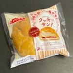 ヤマザキの『クッキーサンド(つぶあん&マーガリン)』がサックリ生地にたっぷり餡こで美味しい!