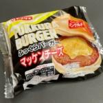 ヤマザキの『ふっくらバーガー(マッケンチーズ)』がマカロニチーズとお肉で超おいしい!
